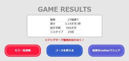 HTMLタイピングゲームの結果表示画面