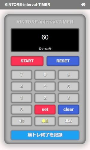 無料筋トレタイマーアプリのメイン画面
