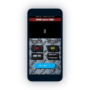 筋トレインターバルタイマーアプリ画像