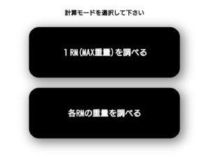 ベンチプレスRM換算アプリの使用イメージ1
