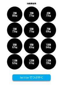 ベンチプレスRM換算アプリの使用イメージ6