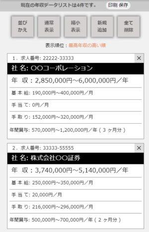 年収の計算比較が出来るアプリの使い方