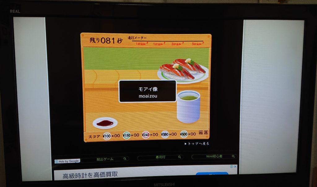 fireTVで寿司打