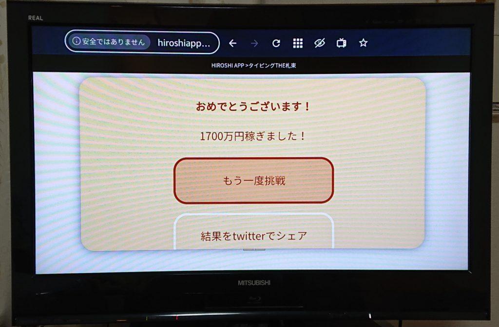タイピングゲーム紹介