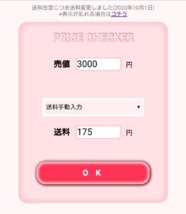 メルカリの利益を計算するアプリ