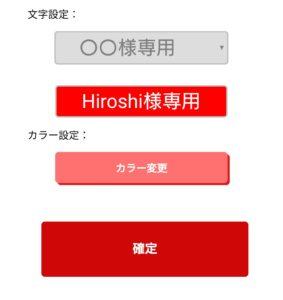 メルカリ文字入れアプリの文字設定の方法