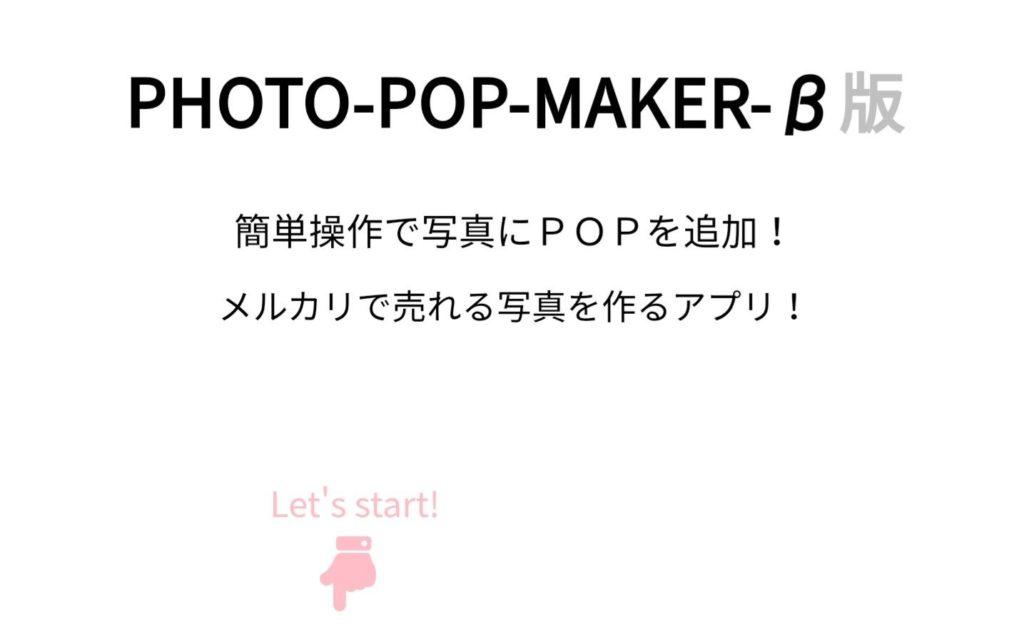PHOTO-POP-MAKER