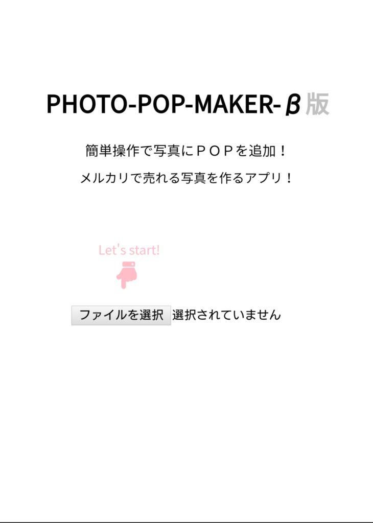 メルカリ出品画像加工アプリのイメージ