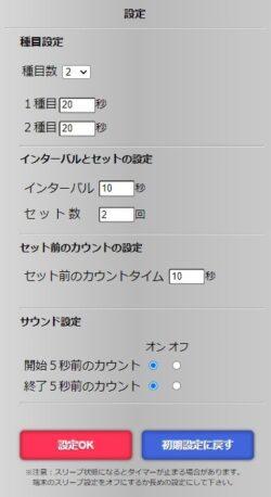 HIITタイマーアプリの設定画面