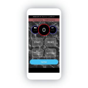 インターバルタイマーアプリ