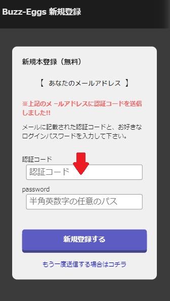 無料広告掲載サイトの使い方5