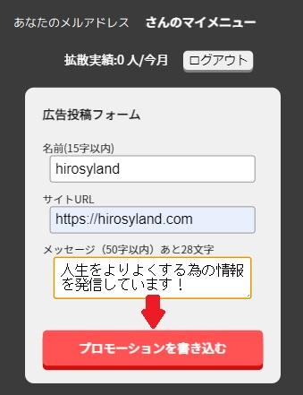 無料広告掲載サイトの使い方8