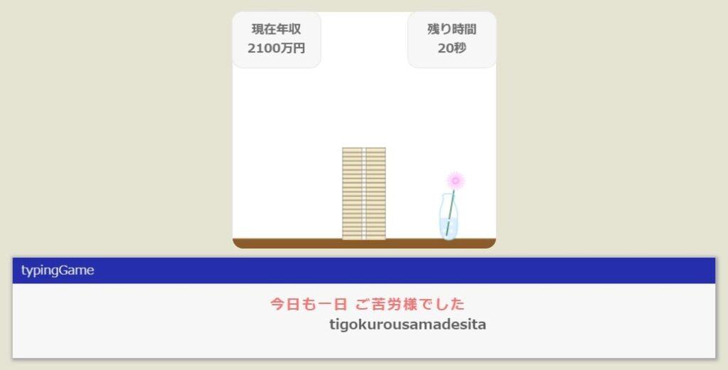 日本語入力練習タイピングゲームのゲーム画面