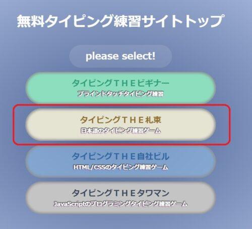日本語入力練習ゲームを選ぶ