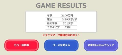 ゲームの結果を表示する画面