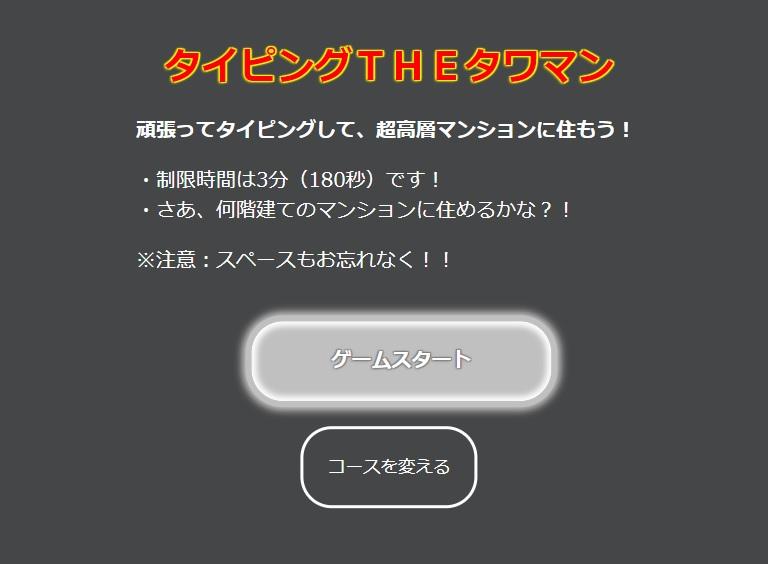プログラミングタイピングゲームタイトル画面