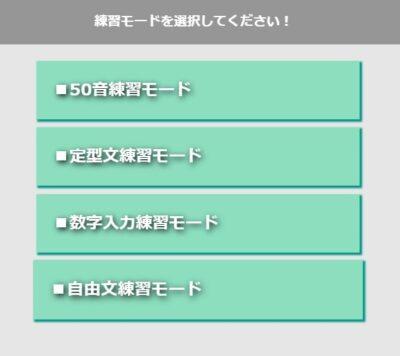 ブラインドタッチ練習ゲームモード選択