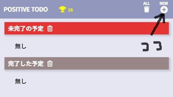 ToDoアプリに新しい予定を入れる