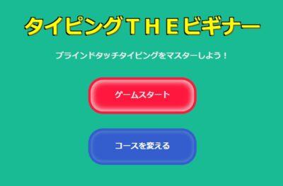 ブラインドタッチ練習ゲームトップ画面