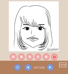 似顔絵メーカーの使い方8