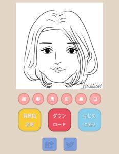 手書き風似顔絵メーカーの使い方2