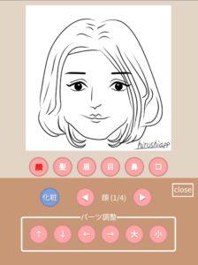 手書き風似顔絵メーカーの使い方3