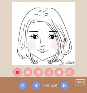 手書き風似顔絵メーカーの使い方4