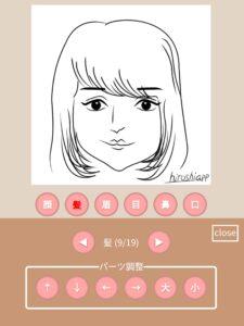 似顔絵メーカーの使い方5