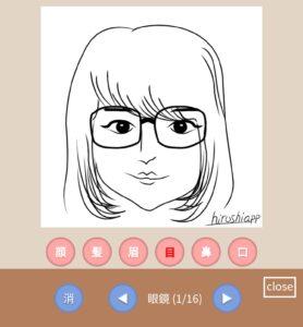 手書き風似顔絵メーカーの使い方7