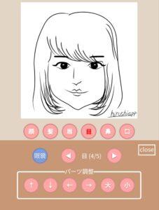 手書き風似顔絵メーカーの使い方6