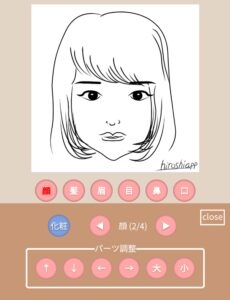 似顔絵メーカーの使い方9