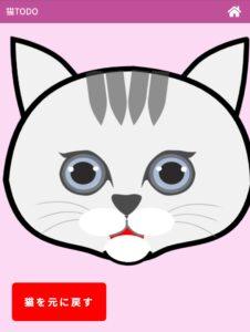 猫ToDoリストアプリの使い方番外編