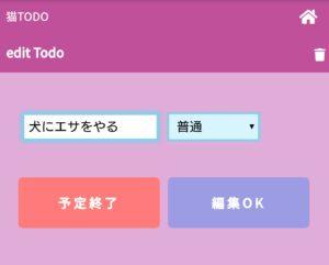 かわいい猫のTODOリストアプリの使い方5