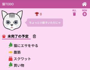 かわいい猫のTODOリストアプリの使い方4