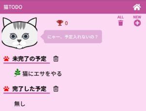 かわいい猫のTODOリストアプリの使い方3