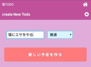 かわいい猫のTODOリストアプリの使い方2