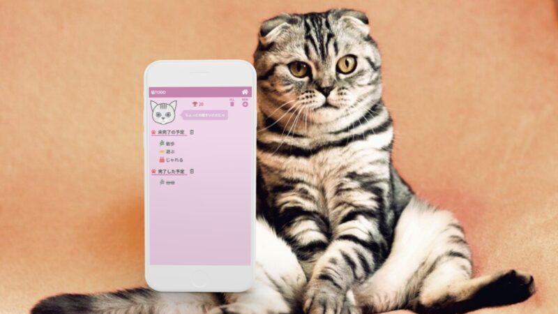 かわいい猫のToDoリストアプリ