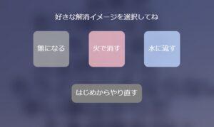 モヤモヤを解消するイメージを選択する画面
