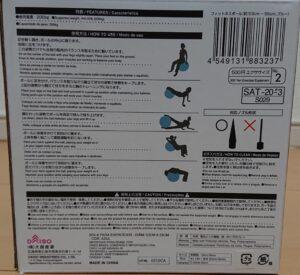 ダイソーバランスボール使用の詳細