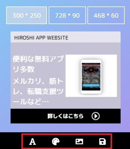 広告バナーを作成できる無料アプリの使い方