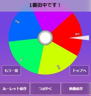 ルーレットアプリの結果画面