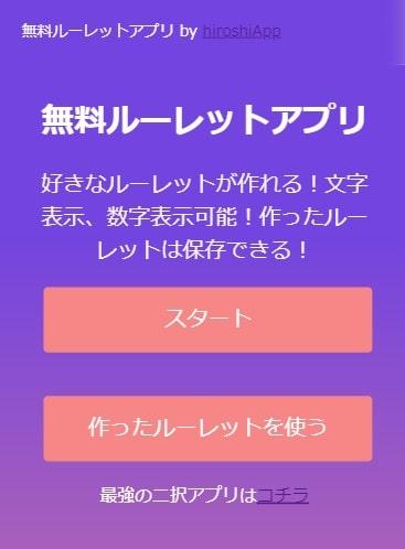 無料ルーレットアプリのトップページ