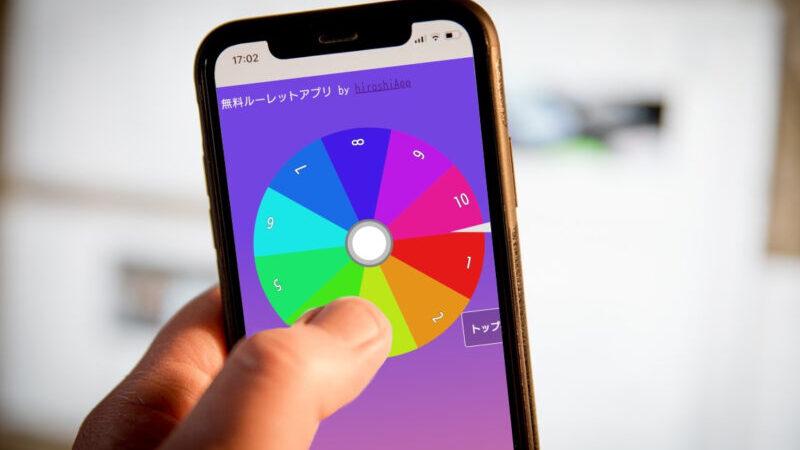 人生ゲーム風のリアルなルーレットが作れるおすすめ無料アプリ!