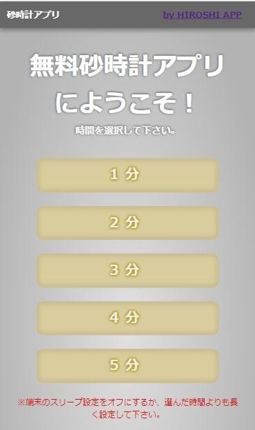 砂時計アプリのメイン画面