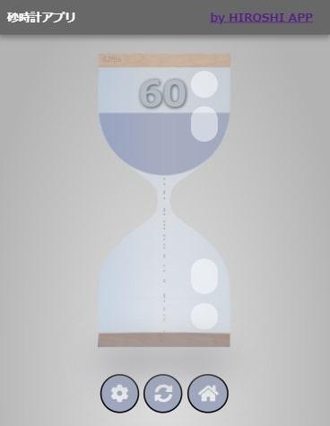 無料砂時計WEBアプリの使い方
