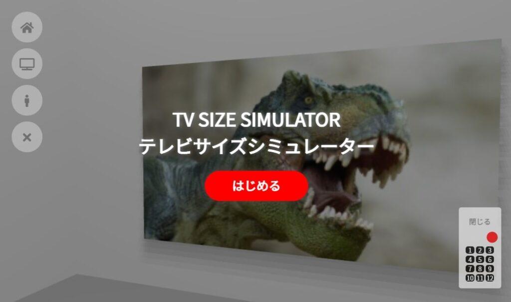 3D画像を動かしながらテレビサイズを確認する