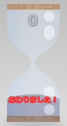 砂時計アプリが終わった時のイメージ