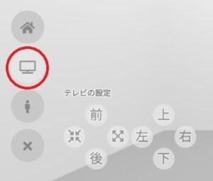 テレビのサイズと位置を設定する