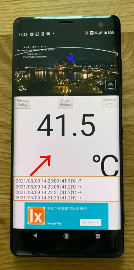 ダイソースマホ冷却扇風機の効果を検証!