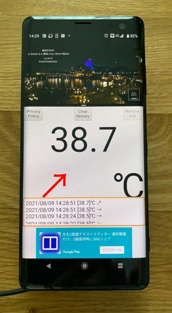 ダイソースマホ冷却扇風機の効果を検証2